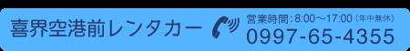 喜界空港から徒歩2分。喜界島のレンタカーなら「喜界空港前レンタカー」